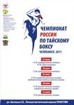 Чемпионат России по тайскому боксу Биллборды Бренд Бюро - легенды и бренды.