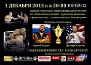 1 декабря - Турнир по смешанному единоборству MMA