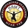 Нижегородская Академия Муай Тай