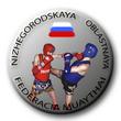 Нижегородская областная Федерация Тайского бокса